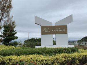 【静岡】THE HAMANAKO