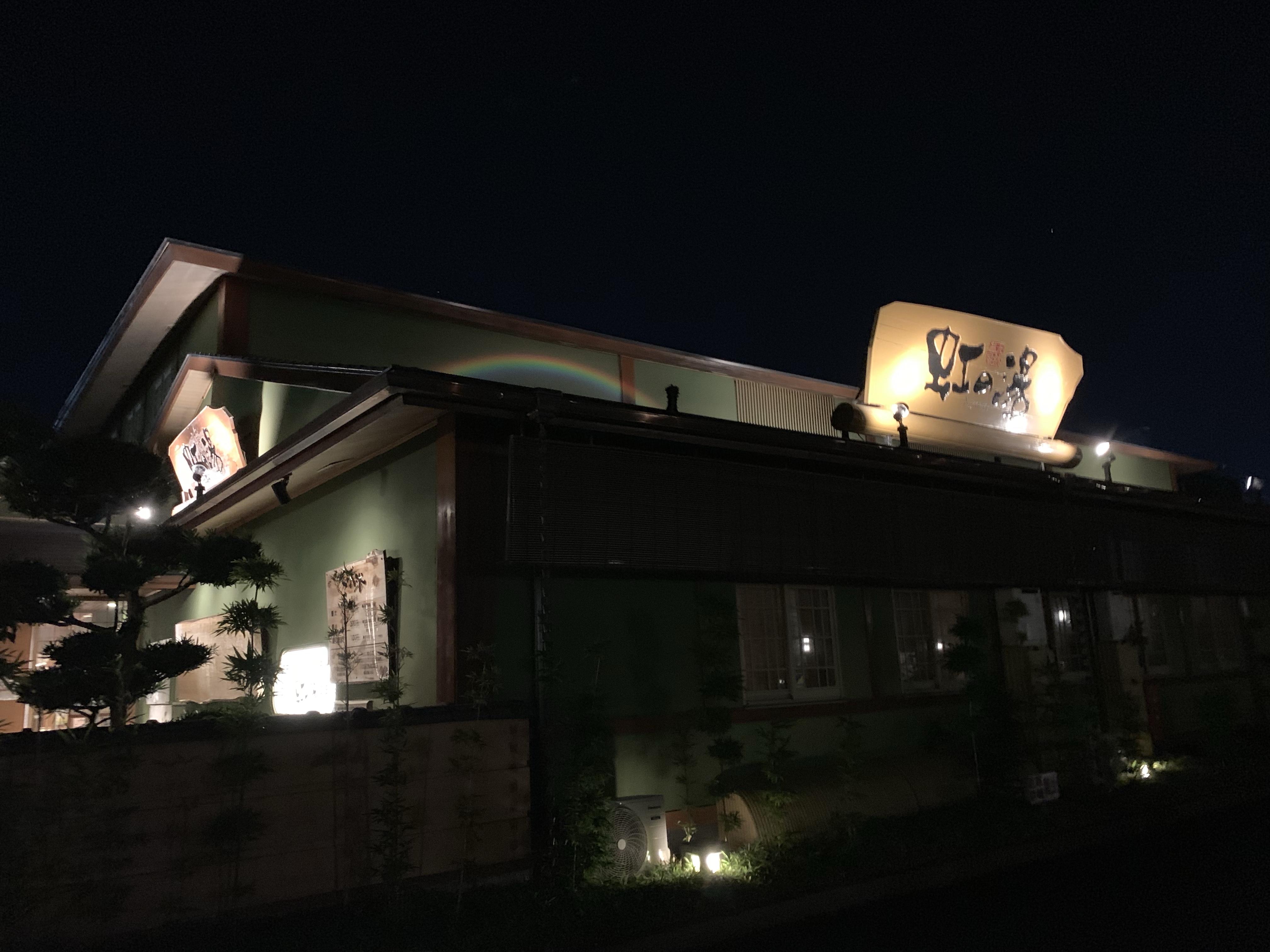 【奈良・上牧】天然温泉 虹の湯