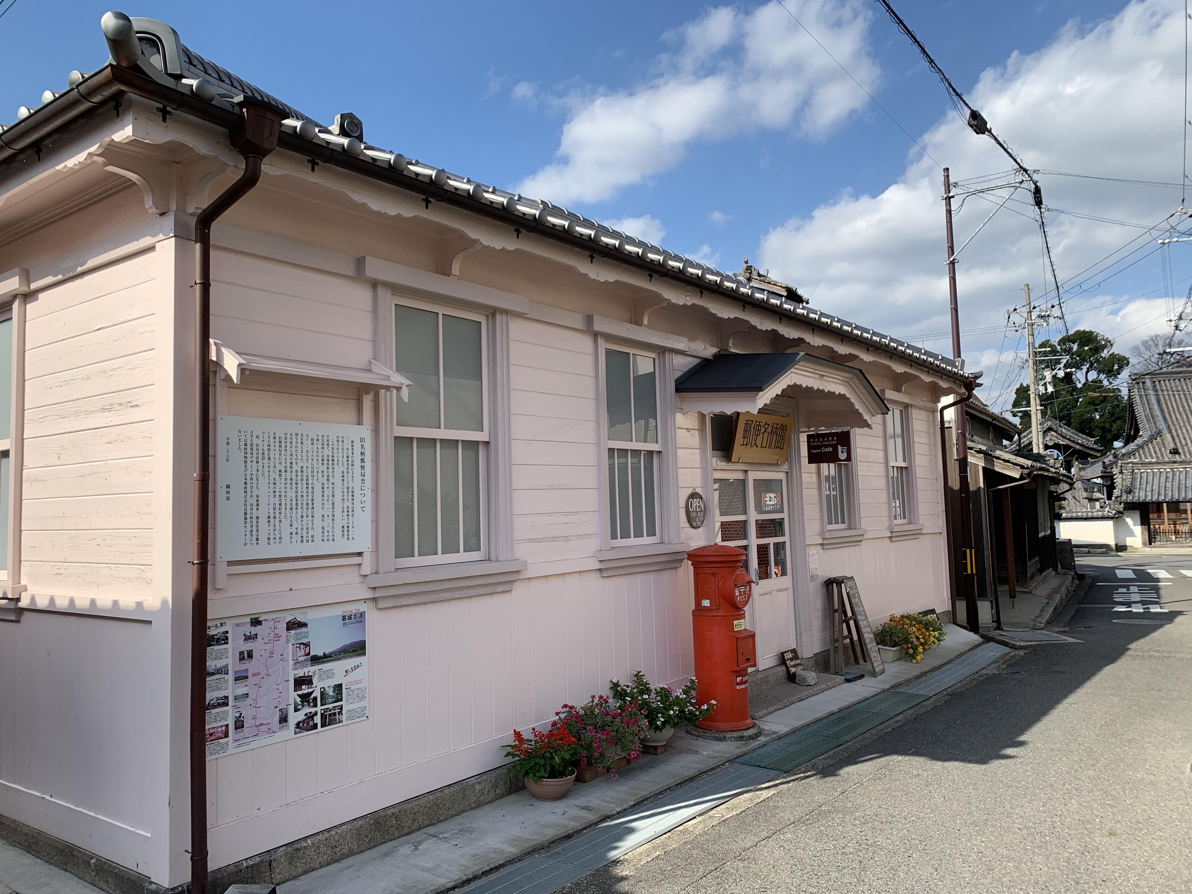 【奈良・御所】郵便名柄館~Tegami cafe~