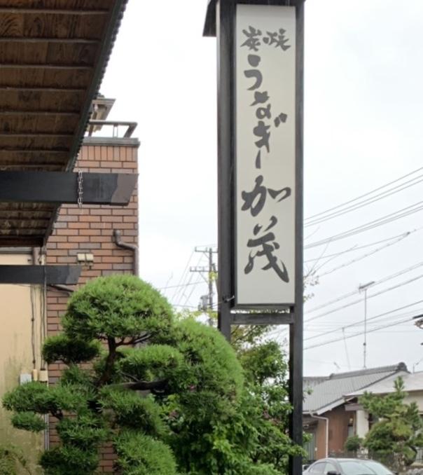 【静岡・浜松】炭焼 うなぎ加茂♪