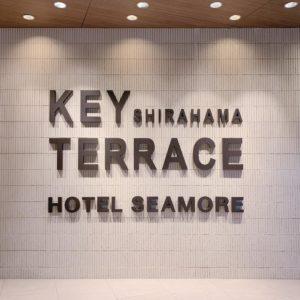 【和歌山】シラハマ キー テラス ホテル シーモアの10個の魅力